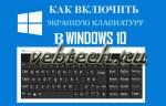 Как включить экранную клавиатуру в Windows 10