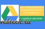Как синхронизировать определенные папки на компьютере с Google Диском
