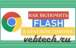 Как включить Flash в браузере Chrome
