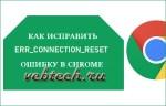 Как исправить ошибку ERR_CONNECTION_RESET в браузере Chrome