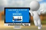 Как подключиться к маршрутизатору на ПК с ОС Windows