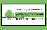 Как подключить Android телефон к телевизору по беспроводной сети