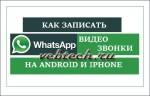 Как записать видео звонки WhatsApp на Android и iPhone