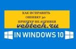 Как исправить ошибку Принтер не активен Код ошибки -30 в Windows 10