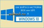 Как войти в настройки BIOS или UEFI в Windows 10