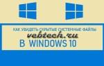 Просмотр скрытых системных файлов в Windows 10