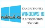 Как загрузить Windows 10 в безопасном режиме