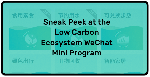 Sneak Peek at the Low Carbon Ecosystem's WeChat Mini Program