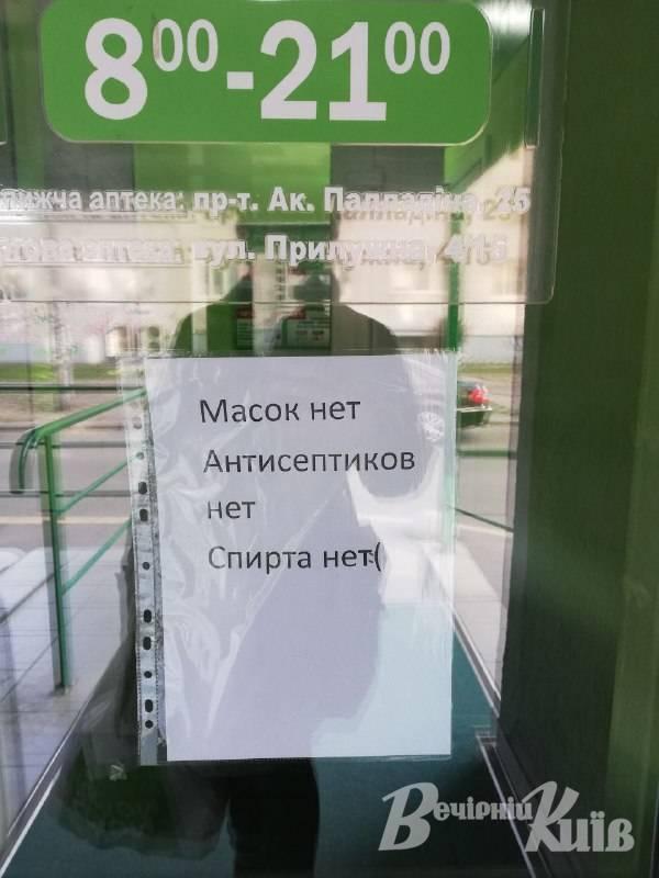 Аптеки столиці перейшли на особливий режим роботи