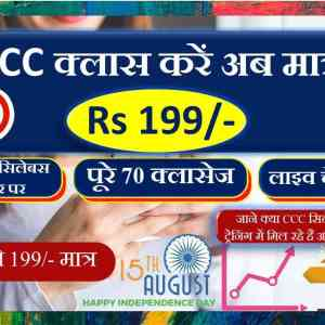 CCC Class Updated 2020 Syllabus (Limited 15 August Offer)