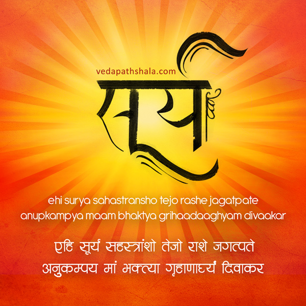 Mantra/Shloka to affer water to god sun