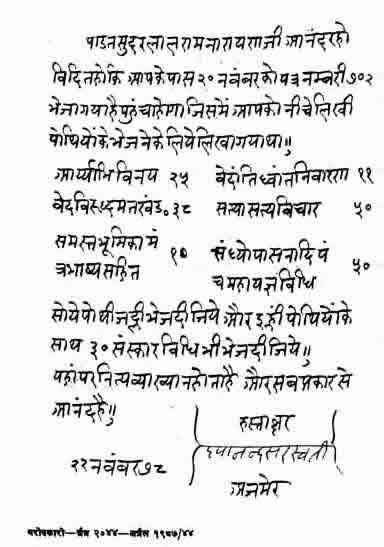 essay on swami dayanand saraswati in sanskrit