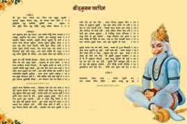 Method of Chanting Hanuman Beej Mantra - The Meaning & Benefits