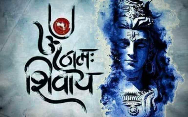 Om Namah Shivaya - ओम नमः शिवाय