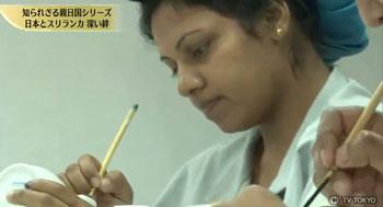 知らぜざる職人技を持つスリランカ