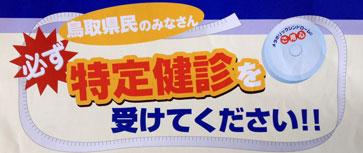 鳥取県民の皆さん。必ず特定検診を受けて下さい!