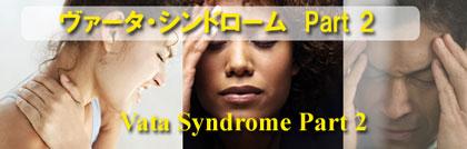 ■ ヴァータ・シンドローム part 2  Vata Syndrom part 2