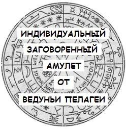 Индивидуальный заговоренный амулет от Ведуньи Пелагеи