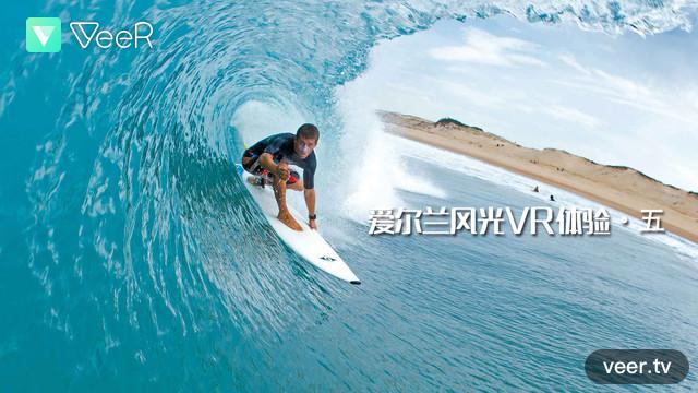 Irish surfing VR