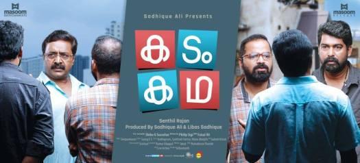kadamkatha-malayalam-movie-review-veeyen