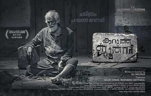 Karutha-Joothan-movie-review-veeyen-2