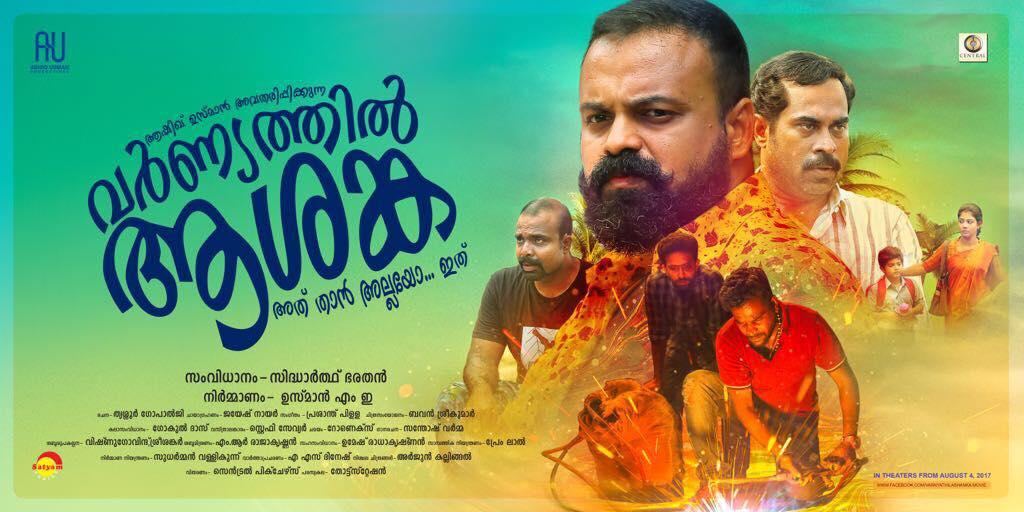 Varnyathil-Aashanka-Malayalam-Movie-Revi