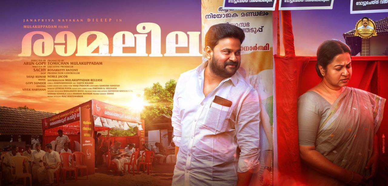 Ramaleela-Malayalam-Movie-Review-Veeyen-