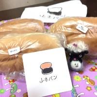 故郷盛岡の、あの福田パンの味が福岡で!?高取商店街の、山本パン。