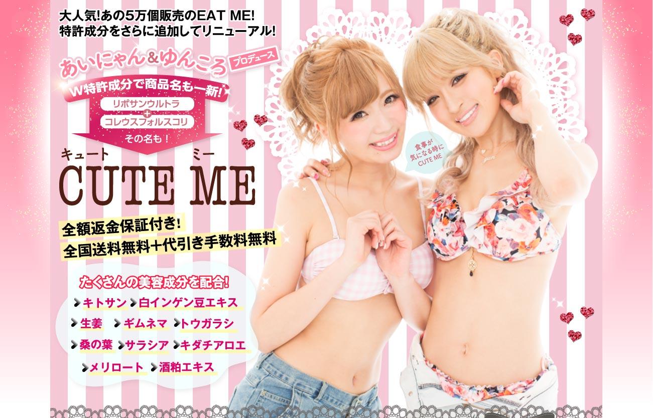 cuteme_1