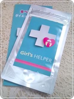 ガールズヘルパー+