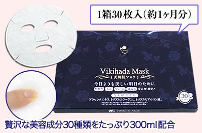 しわニキビに効くパック「美輝肌マスク」