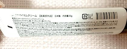 メイドバイマムクリーム 日本製 口コミ