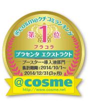 201401-12@cosme_no1