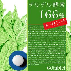 デルデル酵素166種+センナ