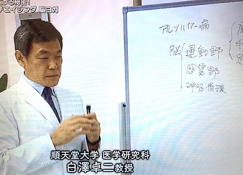 白澤教授の写真