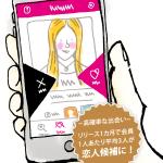 《体験談》恋活アプリ「ゼクシィ恋結び」で恋活してみた感想