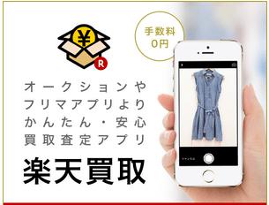 かんたん・安心なブランド品査定アプリ「楽天買取」