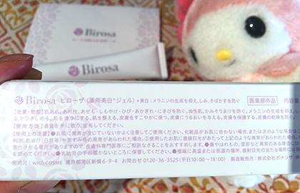 乳首の黒ずみ対策クリーム「Birosa(ビローザ)」