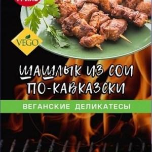 "Шашлык из сои ""по-кавказски"" Vego, 500гр"