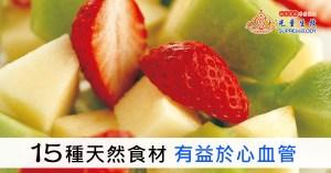 6種天然食材 有益於心血管