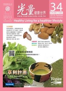 《光量健康世界》雜誌 第34期-NO.34(2016.Summer)
