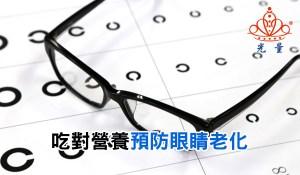 吃對營養預防眼睛老化