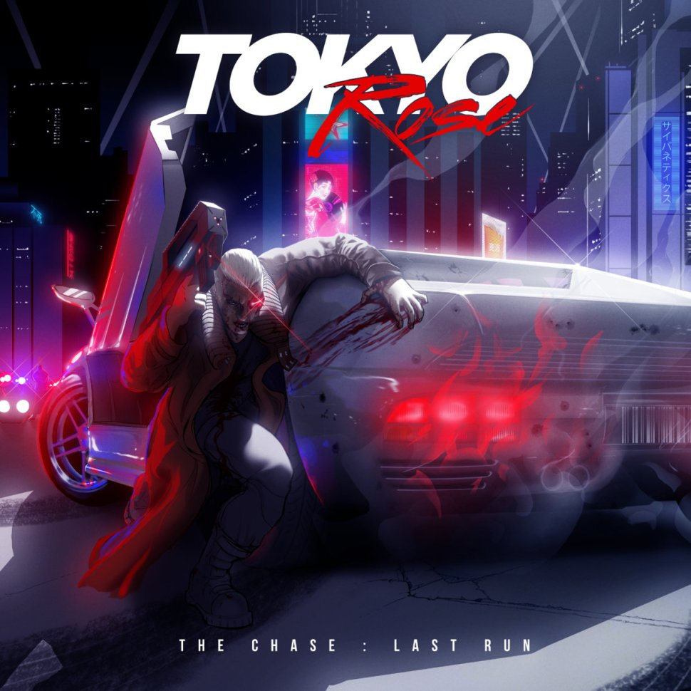 tokyo rose - the chase