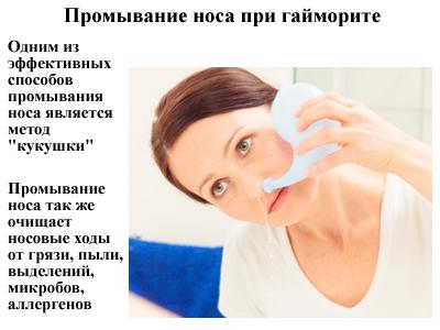 Чем лучше промывать нос при гайморите аптечные средства