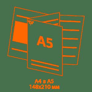 буклет А5