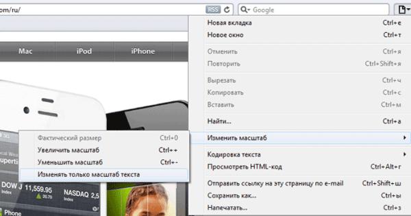 Как увеличить текст на странице сайта