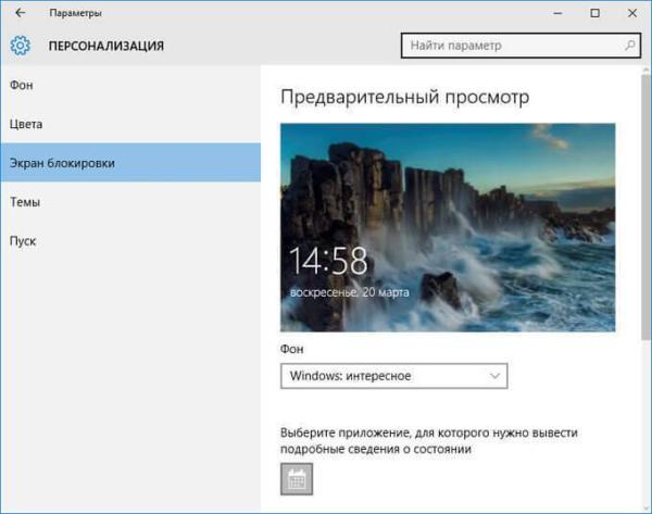Персонализация Windows 10 Темы и обои Microsoft
