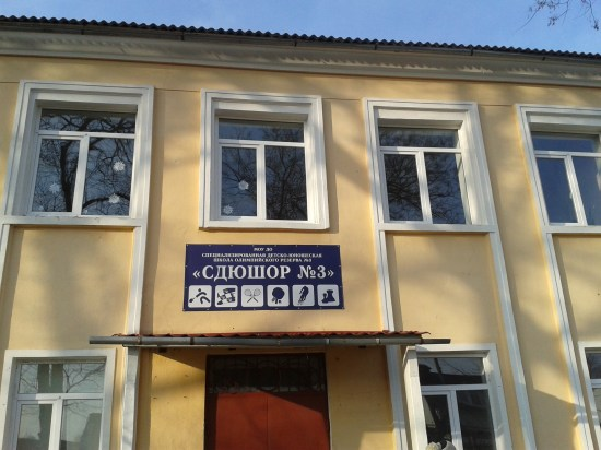 Spezialisierte Schule Nr. 3 in Tiraspol