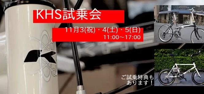 【11月3・4・5日】KHS試乗会