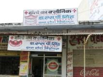 Une petite rage de dents?, Inde